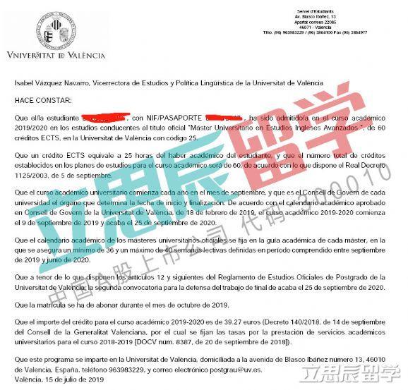 成功就是脚踏实地,尹同学圆梦西班牙瓦伦西亚大学offer