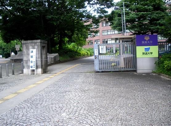同学,去筑波大学留学怎么样?