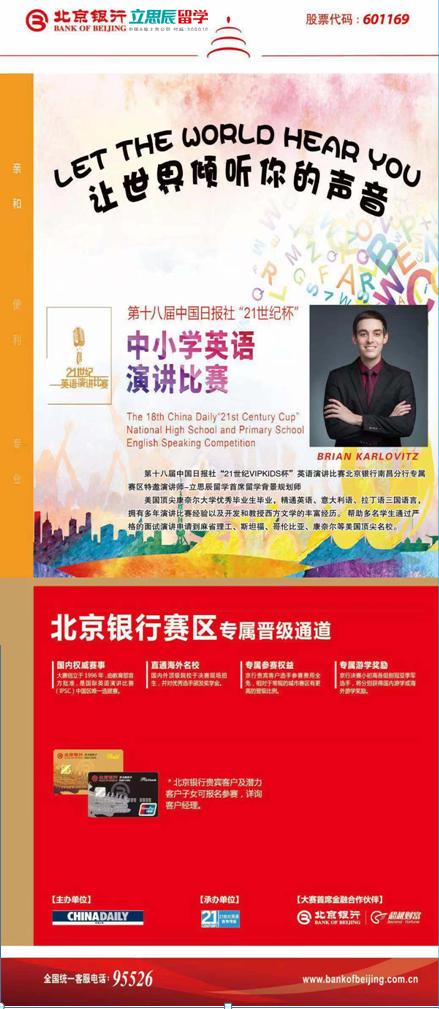 【活动预告】立思辰留学携手北京银行南昌分行让世界倾听你的声音!