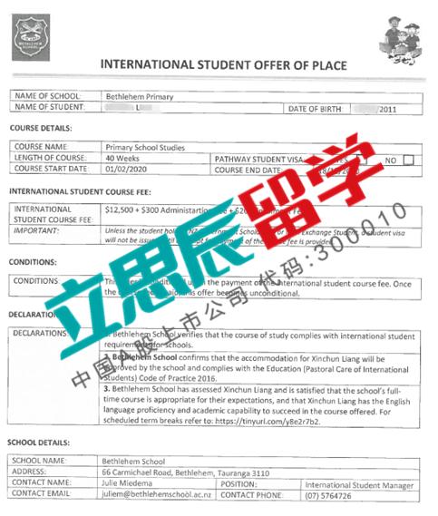 9分的公立小学英语环境纯正!L同学获伯利恒小学offer!