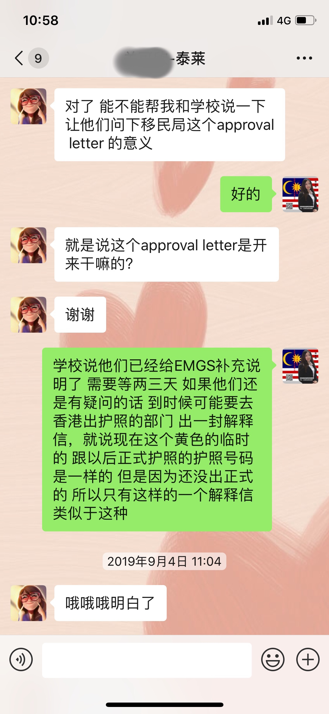 DIY风险多多,袁老师拯救J同学圆梦泰莱大学!