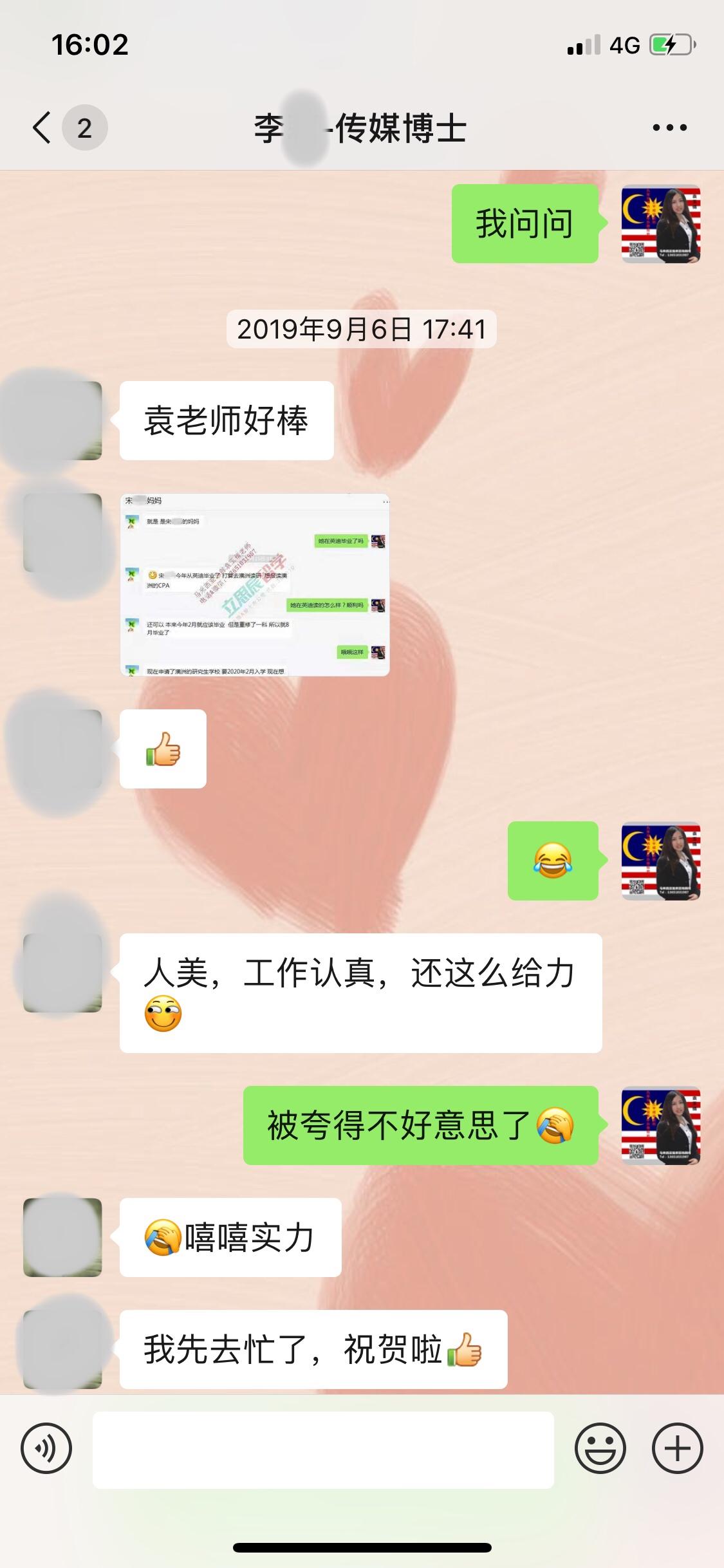 袁老师助学生录取传媒博士,教你如何免考雅思入学