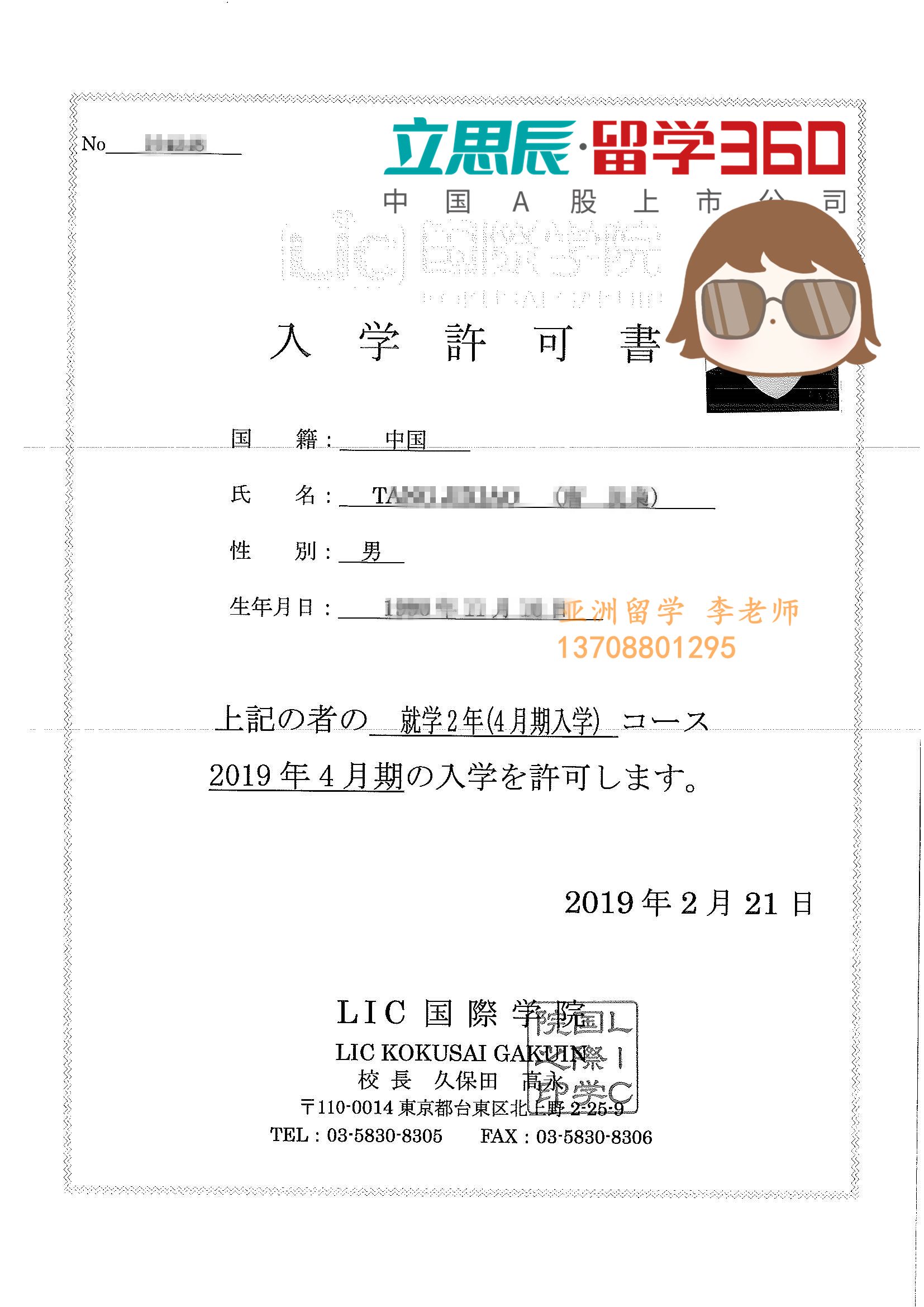名师指导,国内工科生成功跨专业日本LIC国际学院offer!