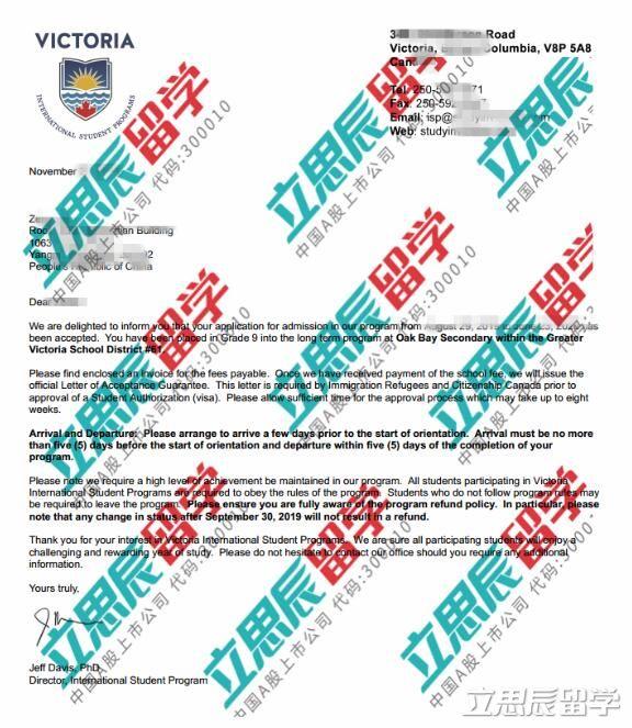 维多利亚公立教育局offer