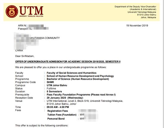 目标明确,完美配合,喜提马来西亚理工大学offer!