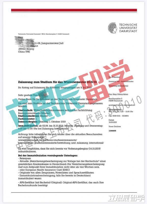 双非理工类大学优秀生,Z同学喜获德国达姆施塔特工业大学录取