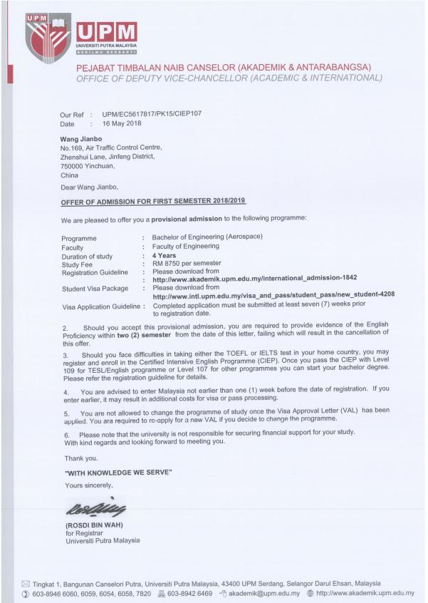 火速办理!王同学顺利拿下马来西亚博特拉大学offer!