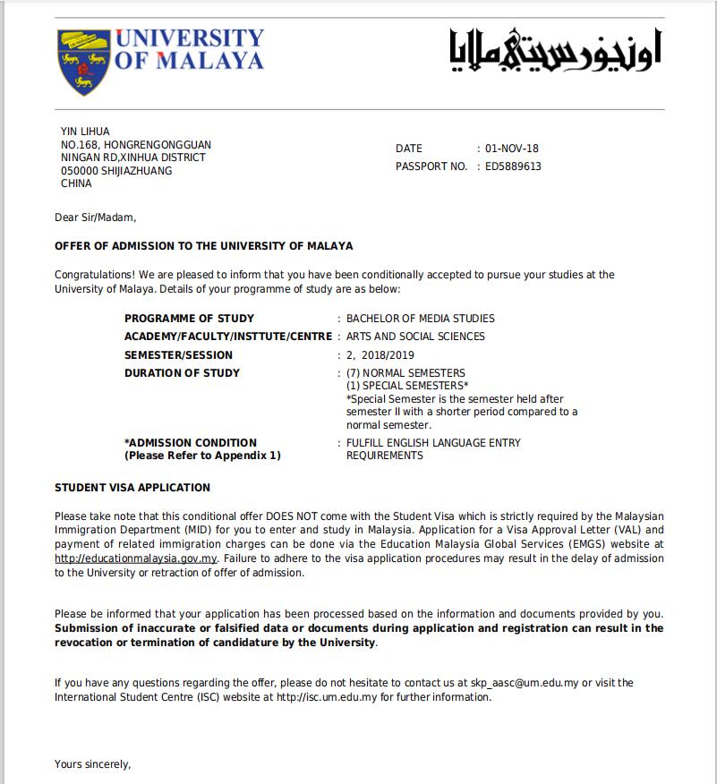 功夫不负有心人,殷同学圆梦马来亚大学!