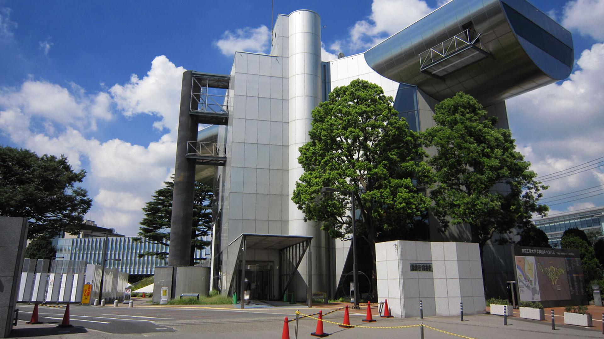 东京工业大学