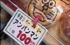 日本留学:奇异的面包风情