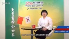 韩国留学制度