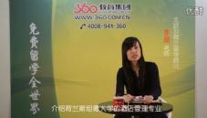 360教育李晶介绍荷兰斯坦德大学酒店管理专业