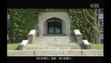 延世大学-2014年最新韩国留学宣传片