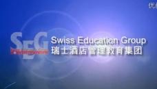 SEG瑞士酒店管理教育集团宣传片