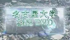 名古屋大学宣传片风光