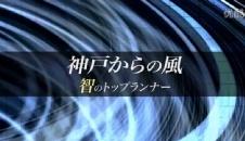 日本神户大学宣传片