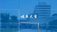 走进日本名校――岐阜大学