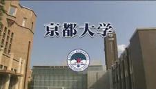 京都大学宣传片