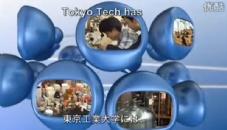 东京工业大学宣传片