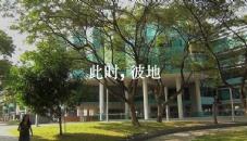 《此时,彼地》 新加坡管理大学2015毕业视频