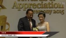 新加坡PSB学院2015年度颁奖晚会视频