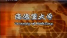 德国海德堡大学宣传片风光