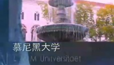 慕尼黑大学宣传片