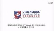 新加坡博伟国际教育学院介绍
