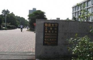 静冈大学风光