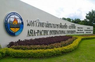 亚洲太平洋国际大学风光