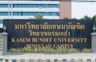 泰国博乐大学风光