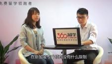 新加坡留学专家解答(二)