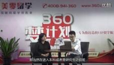 360留学视频:韩国留学专家解答(一)