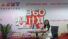 360留学视频:荷兰硕士申请