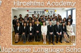广岛日本语学院风光