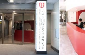 东京国际商务学院日本语科风光