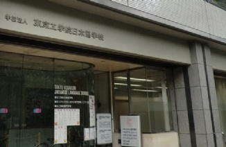 东京工学院日本语学校风光