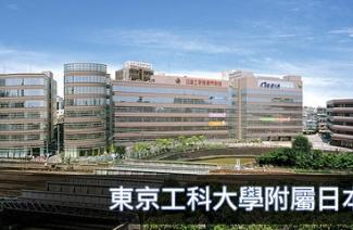 东京工科大学附属日本语学校风光