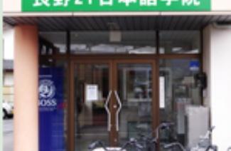 长野21日本语学院风光