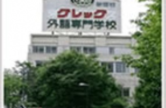 格莱歌外语专门学校日本语科风光