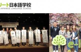ELITE日本语学校风光