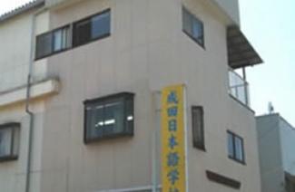 成田日本语学校风光