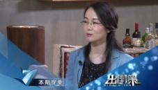 上海第一财经【出国策】:考砸了 高考后留学如何改变命运风光