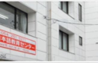 静冈日本语教育中心风光