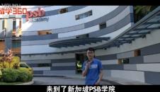 新加坡留学之旅:PSB学院