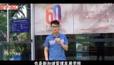 新加坡留学之旅:新加坡管理发展学院