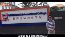新加坡留学之旅:博伟国际教育学院