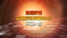 热烈祝贺 立思辰深圳留学360开业大吉