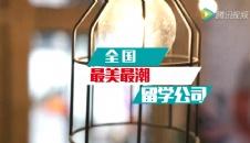 立思辰广州留学360――全国最美最潮的留学公司
