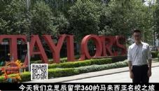 立思辰留学--马来西亚名校之旅:泰莱大学